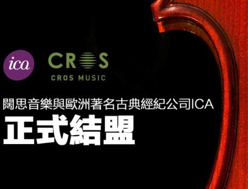 古典新視野 闊思音樂與歐洲著名古典經紀公司ICA正式結盟