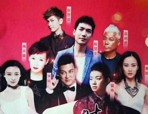 中馬藝術盛典晚會盛大舉行 張智成霍尊等知名歌手同台獻藝