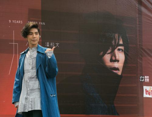 潘裕文全新EP《九年》台北場簽唱會 請歌迷吃點心