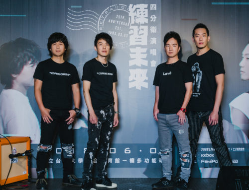 台灣樂團不敗經典 四分衛25週年舉辦「練習未來」演唱會再搖滾半世紀